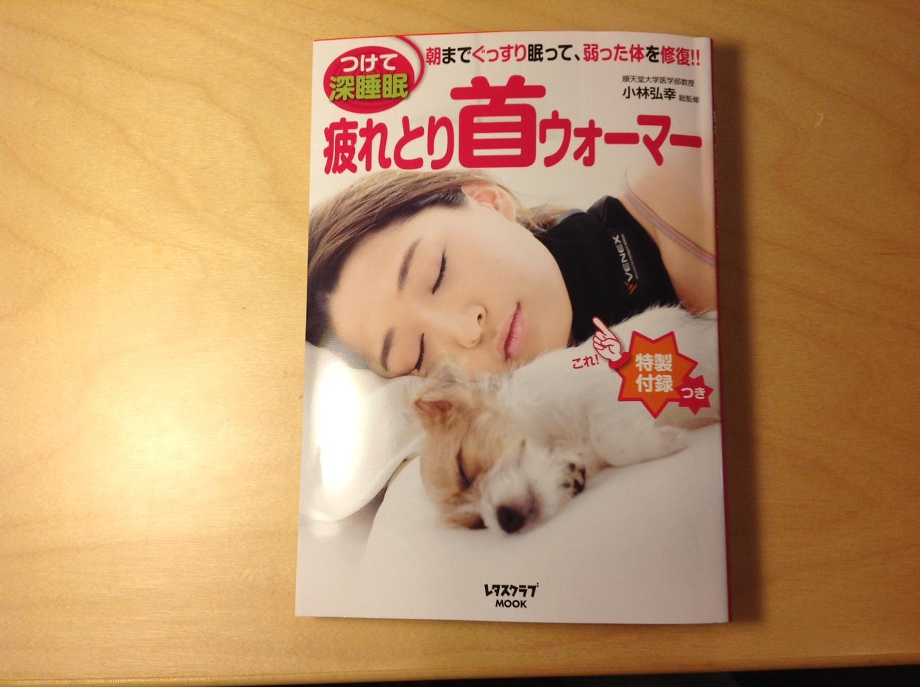 ヾ(@⌒ー⌒@)ノ. よく眠れたー!