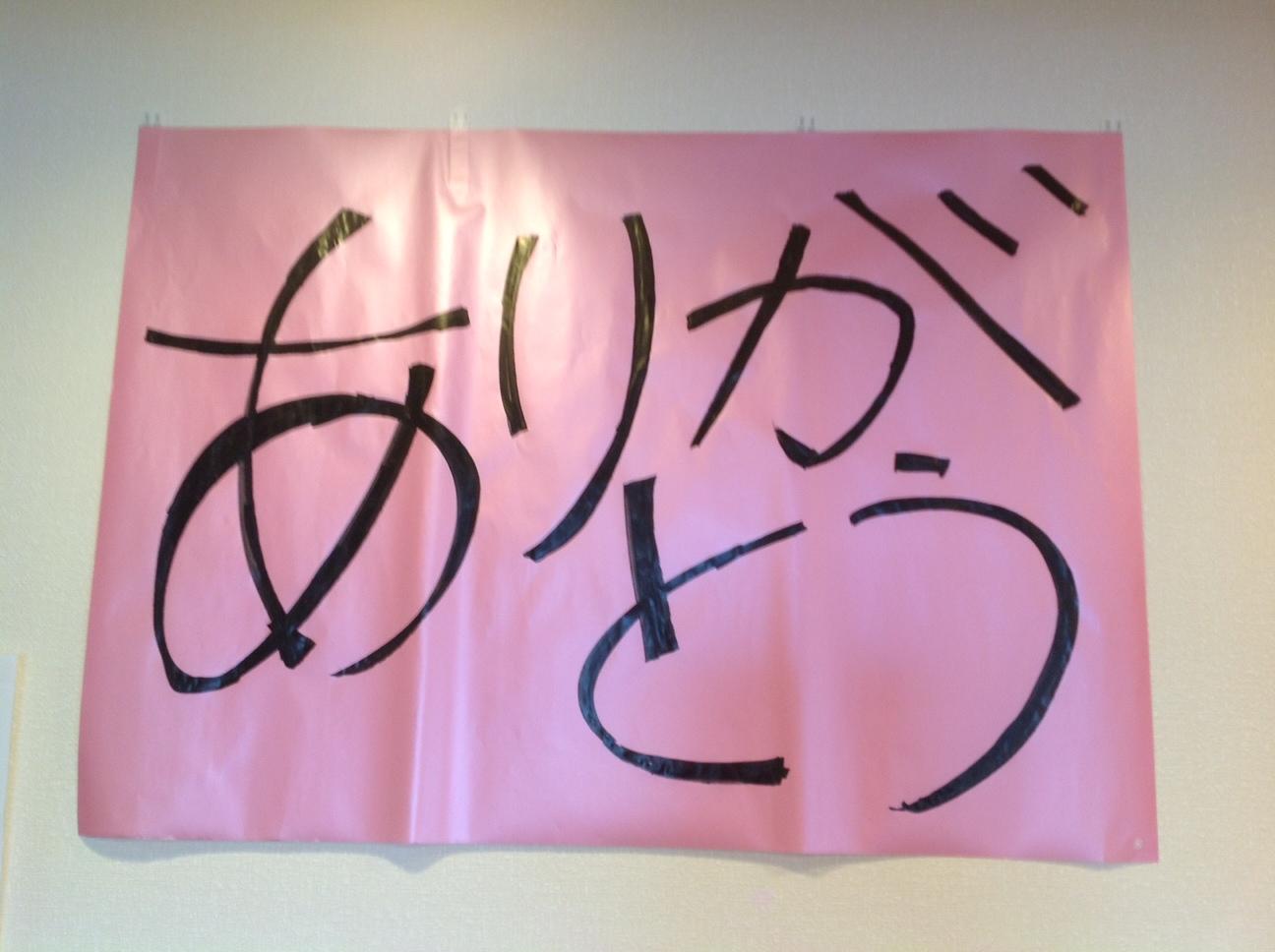 最強の言葉    『ありがとう   ヾ(@⌒ー⌒@)ノ』